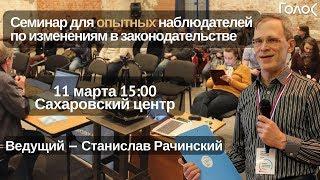 Семинар для опытных наблюдателей по изменениям в законодательстве