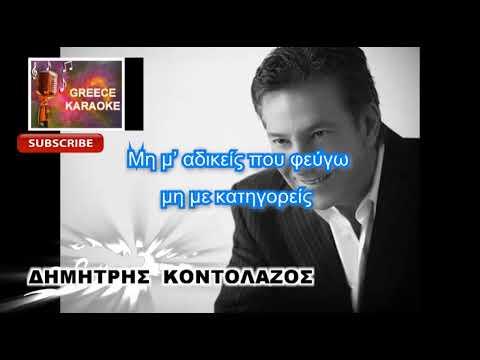 ΑΝ Μ'ΑΓΑΠΟΥΣΕΣ ΛΙΓΟ GREECE KARAOKE