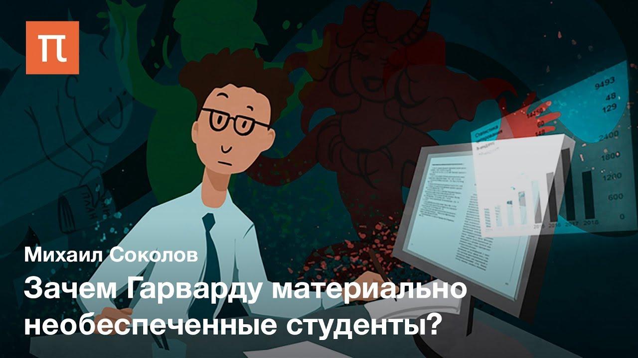 Академические рынки — Михаил Соколов