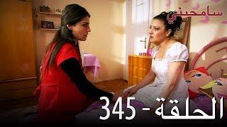 سامحين 345 الحلقة  Beni Affet