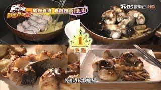 【台北】鱸鰻直送 老饕推 食尚玩家歡樂有夠讚