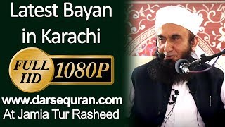 (Latest Bayan) Maulana Tariq Jameel - Bayan at Jamia Tur Rasheed - 8 October 2018