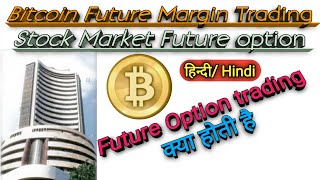 Bitcoin Future Margin Trading| Stock Market Future Option Trading| Future Option Trading क्या है ||
