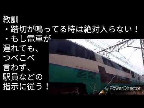 4月21日 東海道本線平塚駅付近接触事故(平塚踏切事故)の全貌 ...