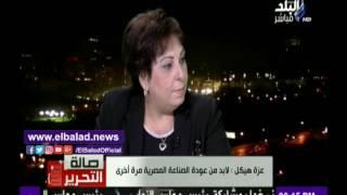 عزة هيكل: توفير فرص عمل يومية للشباب «مسئولية الحكومة».. فيديو