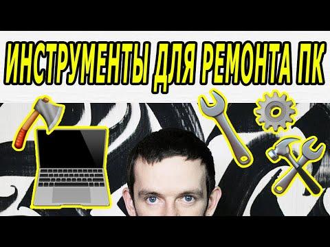 Инструмент компьютерного мастера. Функциональный набор компьютерщика. Необходимый примочки сисадмина
