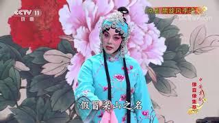 《中国京剧像音像集萃》 20191020 京剧《黑旋风李逵》2/2| CCTV戏曲