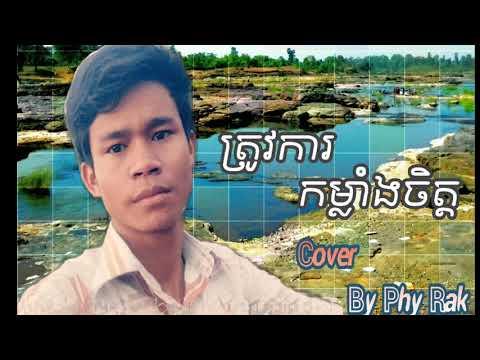 : ត្រូវការកម្លាំងចិត្ត Cover Phy rak,បទថ្មី,2018