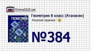Задание № 384 — Геометрия 8 класс (Атанасян)