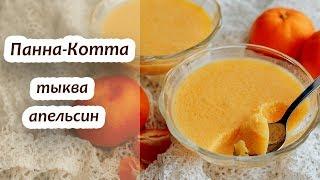 Готовим дома сливочный десерт ПАННА КОТТА. Тыква и апельсин.