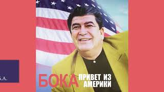 Бока (Борис Давидян) - Лагерь