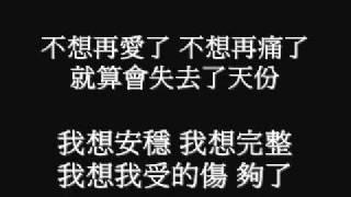 卓文萱 - 夠了(完整版)