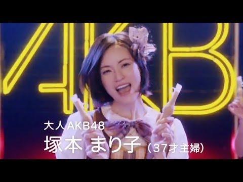 AKB48 塚本まり子 グリコ パピコ CM 登場編 (15s+30s) ♪教えてMommy 渡辺麻友 島崎遥香 川栄李奈 小嶋真子 大和田南那 SKE48 NMB48 HKT48