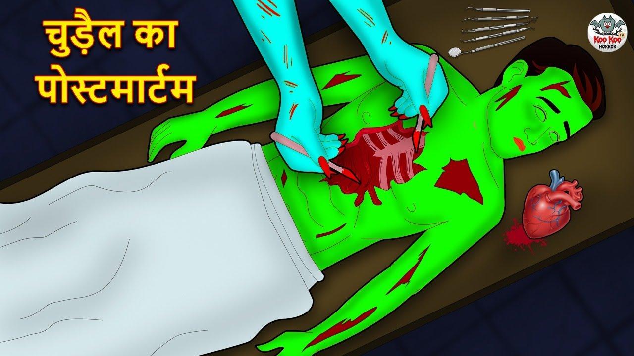 चुड़ैल का पोस्टमार्टम   Stories in Hindi   Hindi Horror Stories   Hindi Kahaniya   Hindi Story