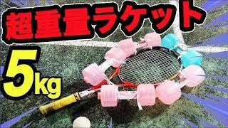 【ソフトテニス】実業団選手のラケットが5キロあったら素人でも勝てるだろ! thumbnail