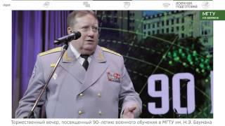 Торжественный вечер, посвященный 90 – летию военного обучения в МГТУ им. Н.Э. Баумана