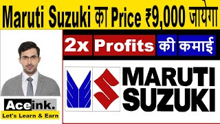 Maruti Suzuki का Price ₹9,000 जायेगा 2x profits full analysis in hindi