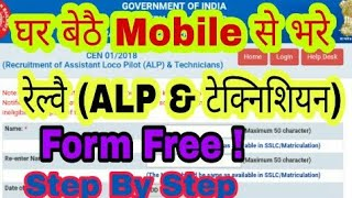 rrb/railway alp/technician form fillup at home step by step free - Qualifications+syllabus 2018 2017 Video