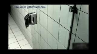 Стеклянная дверь для душевой кабины(Процесс установки стеклянной двери в душевую. 3D моделированный ролик., 2015-01-21T17:05:03.000Z)