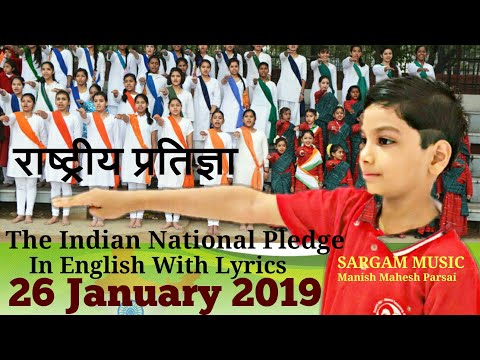The Indian National Pledge In English With Lyrics राष्ट्रीय प्रतिज्ञा School Assembly In  15 August