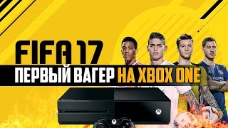 Первый вагер FIFA 17 на XBOX ONE