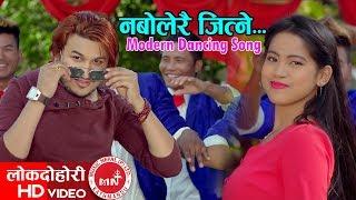 New Lok Dohori 2074/2017 | Nabolerai Jitne - Suman Pariyar & Sarita Bista Dabali Ft. Suman & Anjana