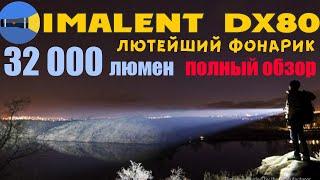 лесной тест лютейшего фонарика  Imalent DX80 на 32000 люмен