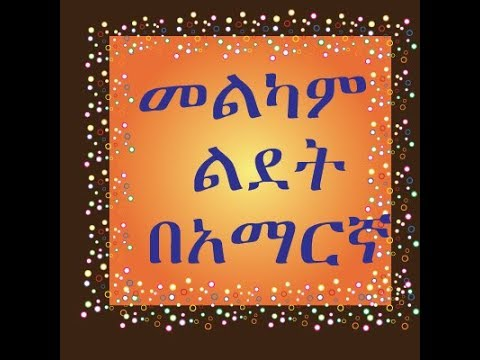 Happy Birthday in Amharic