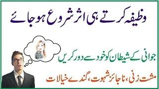 jawani ke shaitaan ko door karene ka wazifa | musht zani | shahwat | zina | mubashrat