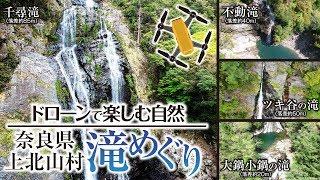 ドローンで楽しむ自然/奈良県上北山村・滝めぐり