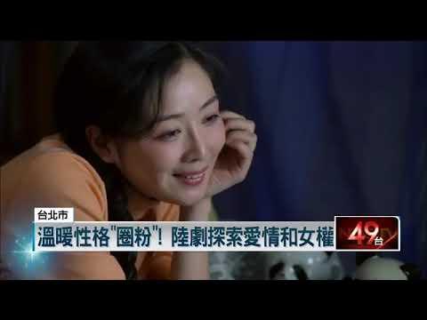 女性勇敢追愛 中國新劇展現女權主義抬頭