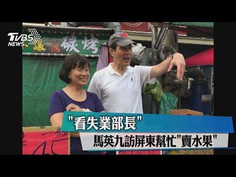 '看失業部長' 馬英九訪屏東幫忙'賣水果'