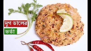 মুগ ডালের ভর্তা   Mug Daler Recipe Bengali Style Moong Dal Moong dal recipe