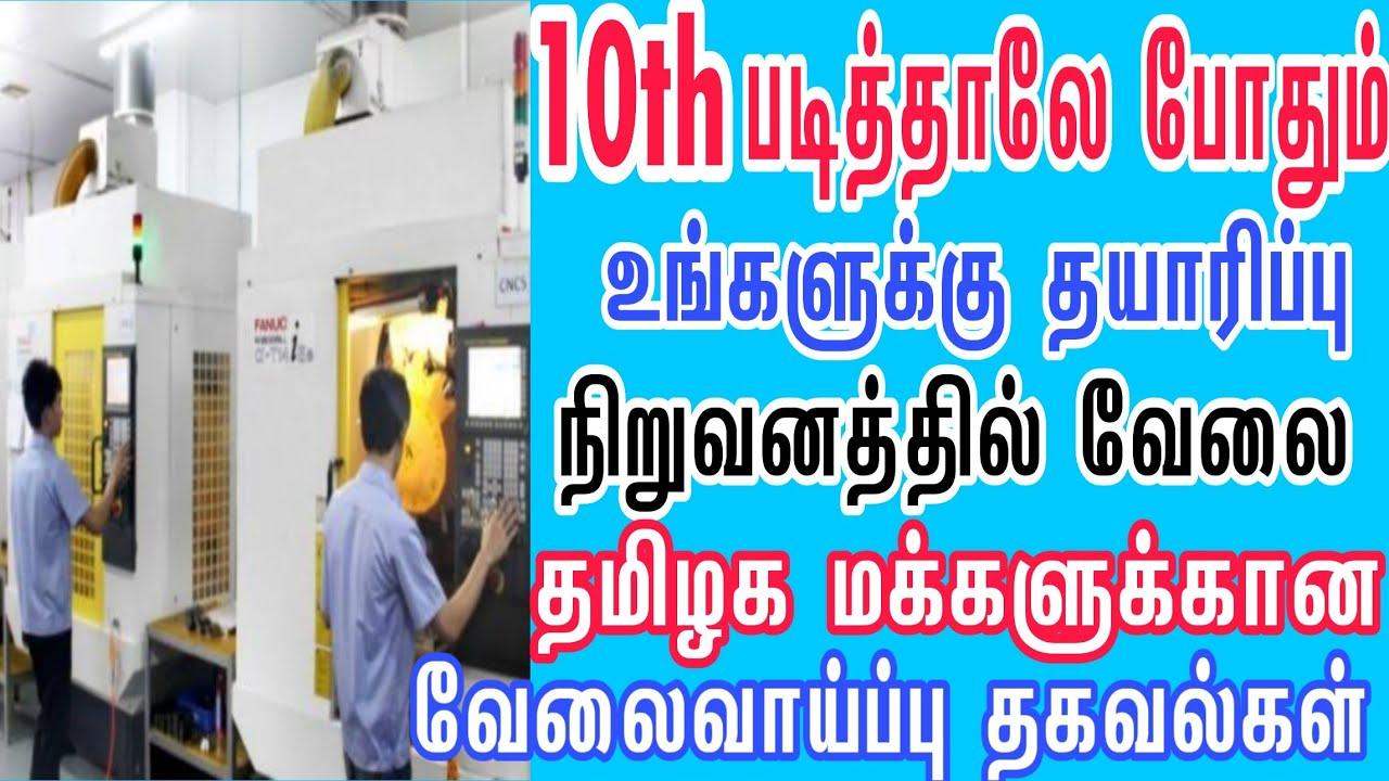 MANUFACTURING INDUSTRY JOBS   Tamilnadu Private Jobs   Private Jobs 2020   Tamil   tamilnadujobs2020