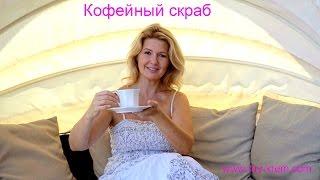 Натуральная косметика: Кофейный скраб - поможет похудеть и подтянуть тело
