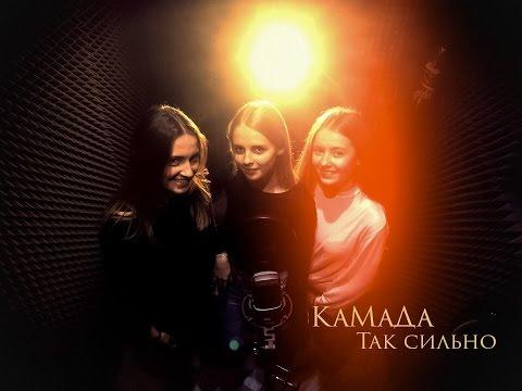 Виа Гра - Так Сильно cover by КаМаДа