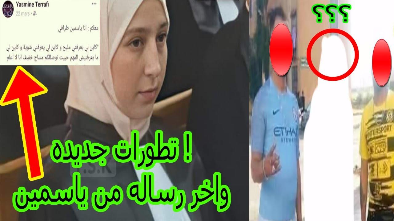 خفايا ومفاجات جديده في قضيه ياسمين طرافي من الجزائر واخر رسالة كتبتها ياسمين