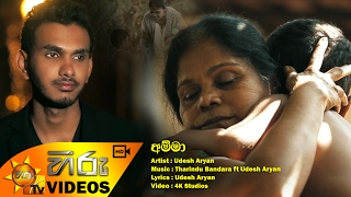 Amma - Udesh Aryan