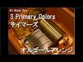 3 Primary Colors/テイマーズ【オルゴール】 (アニメ「デジモンテイマーズ」挿入歌)