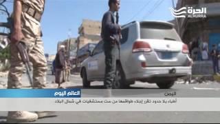 أطباء بلا حدود تقرر إجلاء طواقمها من ستة مستشفيات شمالي اليمن