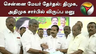 சென்னை மேயர் தேர்தல்: திமுக, அதிமுக சார்பில் விருப்ப மனு | Chennai Mayor Election