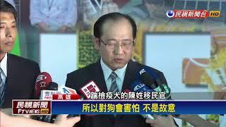 踹「護國神犬」 移民官出面道歉調職處分-民視新聞