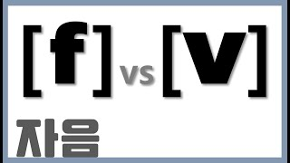 [발음기호 10] [f] vs [v]/영어발음기호 읽는…