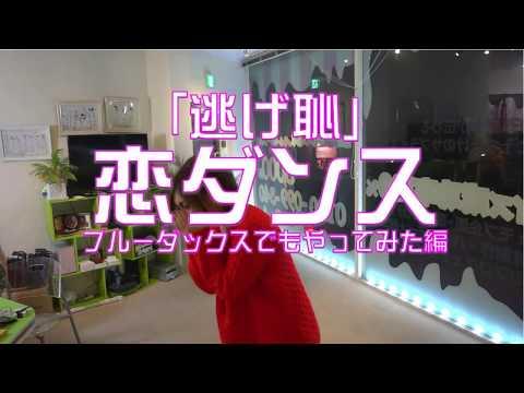 【逃げ恥】恋ダンスやったら全然踊れなかった編 その① 恋/星野源