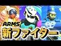 『ARMS』発売!新ファイター使ってみた!【Nintendo Switch 新作】