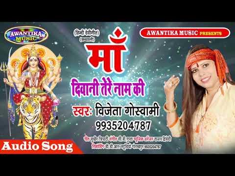 आ गया # Vijeta Gopswami का सबसे हिट देवी गीत - इस साल हर पण्डाल पर बस यही गाना वजेगा