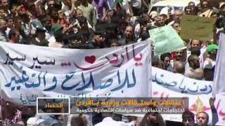 اعتقالات واستقالات وزارية بالأردن