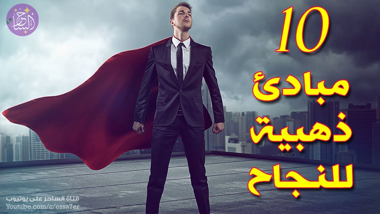 10 مبادئ ذهبية للنجاح تعرف عليها وانطلق نحو المراتب الأولى في حياتك !
