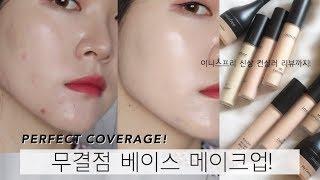 makeup solution