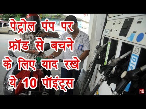 Common Petrol Pump Scams in India | By Ishan